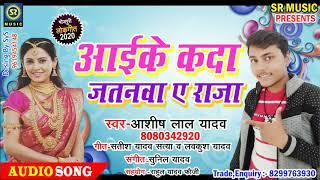 #Ashish Lal Yadav का #Superhit Song - आईके कदा जतनवा ए राजा - 2020 Bhojpuri Song