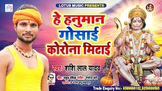 #Shashi_Lal_Yadav राउर चरण में हनुमत शरण चाही    हनुमान जी के भजन 2020   Hanuman Gosai Corona Mitai