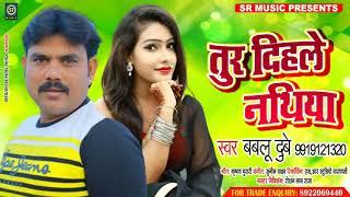 तुर दिहले नथिया - #Bablu Dubey - #New Bhojpuri Song - Tur Dihale Nathiya