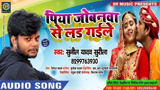 #Superhit Bhojpuri Song - पिया जोबनवा से लड़ गईले#Sunil_Yadav_Surila - Piya Jobnwa Se Lad Gaile