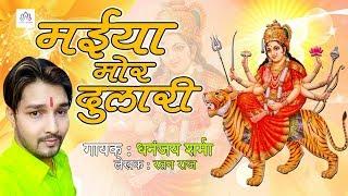 मईया मोर दुलारी || नॉनस्टॉप माता जी के भजन || Mata Rani Bhajan Hindi 2020