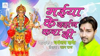 मईया के दर्शन करा दी || चैत्र नवरात्रि माता जी के भजन || नॉनस्टॉप माता जी के भजन 2020