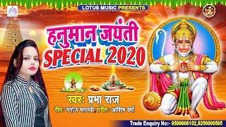 Hanuman Jayanti Special 2020 | #Prabha_Raj का बजरंगबली शोहर गीत | हनुमान जी के जन्म गीत स्पेशल 2020