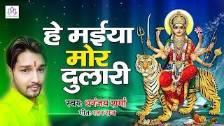 हे मईया मोर दुलारी ||  माता  के भजन || नॉनस्टॉप माता जी के भजन || Mata Rani Bhajan Hindi 2020