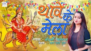#Nandani swaraj : थावे के मेला || थावे मंदिर गोपालगंज || Bhojpuri Devi Geet 2020