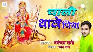 #Dhananjay Sharma : चालो थावे पिया || || थावे वाली माई के भजन || Bhojpuri Devi Geet 2020