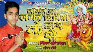 # Shivam sriwastaw : लागल बा लगन निमिया के डा र से || माता जी के भजन || Mata Rani Bhajan Hindi 2020