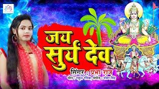 #Prabha_Raj रविवार स्पेशल भजन - Jai Surya Dev !! New Bhojpuri Bhakti Song 2020 !! Surya Dev Bhajan