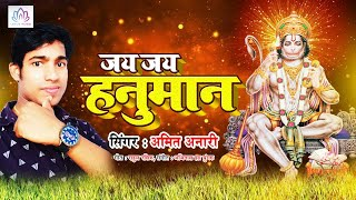 #Amit_Anari का नया सुपरहिट हनुमान सांग !! Jai Jai Hanuman !! Bhojpuri Bhakti Song 2020 - Bhakti Song