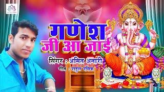 #Amit_Anari - Ganesh Ji Aa Jai गणेश भगवन के भजन को जरूर सुने और दिन की शुरुवात करे !! Ganesh Bhajan