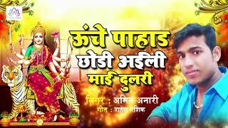 #Amit_Anari - ऊँचे पहाड़ा छोड़ी अईली माई दुलरी - New Bhojpuri Devi Geet 2020 !! Devi Geet 2020