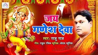 Raju Raj का नया गणेश भजन - Jai Ganesh Deva !! New Bhojpuri Bhakti Song 2020 !! Bhakti Song