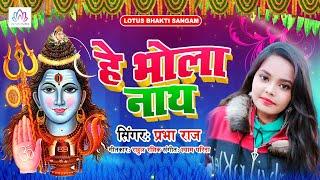 Prabha Raj का नया भक्ति गीत !! हे भोलानाथ Hey Bhola Nath !! Bhojpuri Bhakti Geet 2020