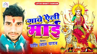 Shashi Lal Yadav का नया भक्ति गीत - गावे एैली माई Devi Geet 2020 !! Bhojpuri Bhakti Song 2020