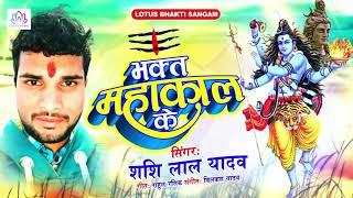 Shashi Lal Yadav सुपरहिट भक्ति गीत  Bhakti Mahakal Ke !! Bhojpuri Bhakti Song 2020