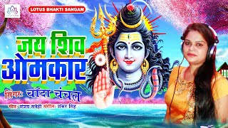 Chanda Chanchal सुपरहिट शिव चर्चा गीत !! Jai Shiv Omkara !! Bhojpuri Bhakti Song !! Bhakti Geet