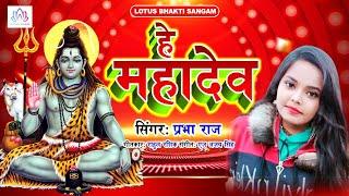 Prabha Raj नया भक्ति गीत - Hey Mahadev !! Bhojpuri Bhakti Geet 2020 !! Bhojpuri Bhakti Songs