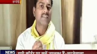 Hardoi | सुभासपा नेता ने शुरू किया आंदोलन, सरकार पर जनविरोधी नीतियों का लगाया आरोप | JAN TV
