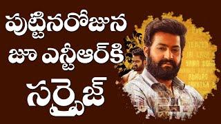ఎన్టీఆర్ పుట్టినరోజున సర్ప్రైజ్  | Jr NTR Birthday Surprise Video | Tollywood News | Top Telugu TV
