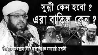 সুন্নী কেন হবো? এরা বাতিল কেন ? । Allama Sayed Asrarul Hoque Anwary Hossainy । ওহাবী , জামাত, শয়তান