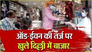 लॉकडाउन 4 : दिल्ली में ऑड-ईवन की तर्ज पर खुले मार्केट और शॉपिंग मॉल