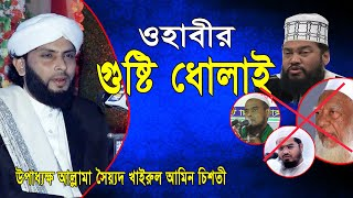 ওহাবীর গুষ্টি ধোলাই । তেতুঁল হুজুর । আল্লামা সৈয়্যদ খাইরুল আমিন । Allama Sayed Khairul Amin chishti