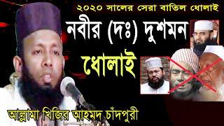 নবীর (দঃ) দুশমন ধোলাই ।মাওলানা খিজির আহমদ চাঁদপুরী ।Mawlana Khijir Ahmed Chandpuri । Bangla Waz 2020