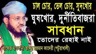 চাল চোর, তেল চোর, সুদ-ঘুষখোর ও দুর্নীতিবাজরা সাবধান।আব্দুর রহমান আলকাদেরী।Hafez Abdur Rahman Kaderi