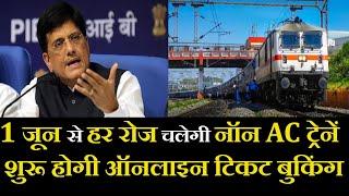 Indian Railways | 1 जून से हर रोज चलेगी नॉन AC ट्रेनें, जल्द शुरू होगी ऑनलाइन टिकट बुकिंग