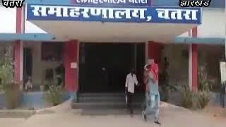 झारखंड/चतरा - उपायुक्त जितेंद्र सिंह ने समाहरणालय में स्थित प्रेसवार्ता में बताया की केंद्र सरकार...