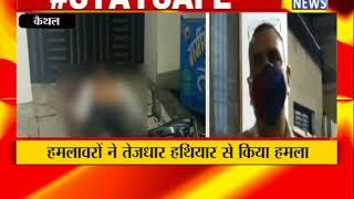 KAITHAL : हमलावरों ने तेजधार हथियार से किया हमला ! ANV NEWS HARYANA !