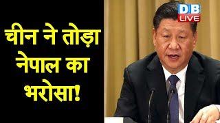 चीन ने तोड़ा नेपाल का भरोसा ! सीमा विवाद पर अकेला पड़ा नेपाल  #DBLIVE