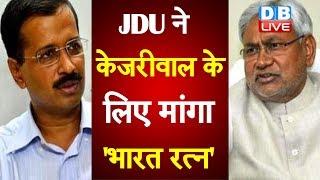 JDU ने केजरीवाल के लिए मांगा 'भारत रत्न'  JDU नेता अजय आलोक ने दिल्ली सरकार को घेरा  #DBLIVE
