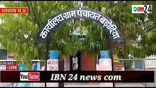 रतलाम में ग्राम पंचायत बडोदिया में सरपंच सचिव की ग्राम सुरक्षा के लिए अपील