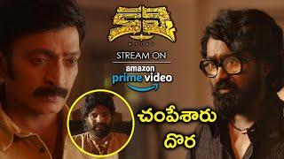 Mahesh Achanta About Ashutosh Attack On Village | #Kalki Full Movie On Prime Video | Emotional Scene