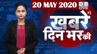 din bhar ki khabar | news of the day, hindi news india | top news | latest news | lockdown #DBLIVE