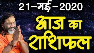 Gurumantra 21 May 2020 Today Horoscope Success Key Paramhans Daati Maharaj