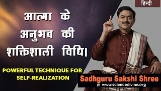 आत्मा के अनुभव की शक्तिशाली विधि | Powerful technique for self-realization | Sadhguru Sakshi Shri