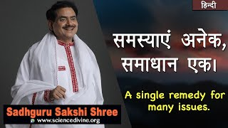 समस्याएं अनेक , समाधान एक|  A single remedy for many issues | Sadhguru Sakshi Shri