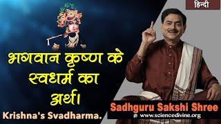 भगवान कृष्ण के स्वधर्म का अर्थ | Krishna's svadharma | Sadhguru Sakshi Shri