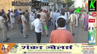 सिकंदरपुर की विवादित जमीन का मुददा पकडा तूल, SDM पहुंचे निरीक्षण करने, ग्रामीणों ने सुनाई खरी खरी