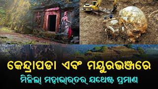 Found Epic Evidence in Odisha's Kendrapara & Mayurbhanj | କେନ୍ଦ୍ରାପଡା ମୟୁରଭଞ୍ଜରେ ମିଳିଲା ପ୍ରମାଣ