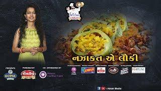 LIVE | Abtak Delicious Rasthal | Nazakat E lauki | Episode-21 | Abtak Special