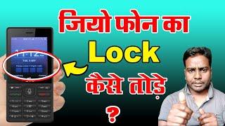 How To unlock jio phone - jio Phone ka Lock kaise tode - जिओ फ़ोन का लॉक कैसे तोड़े - Latest Tricks