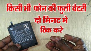 Mi phone की फुली हुई बैटरी कैसे ठीक करे Fuli hui battery ko kaise thik kare By Mobile Technical Guru