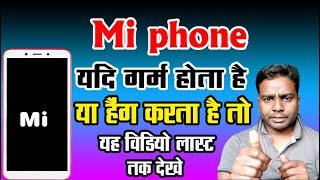 MI Phone यदि गर्म होता है या हैंग करता है तो यह विडियो लास्ट तक देखे - By- Mobile Technical Guru