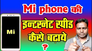 Mi phone की इन्टरनेट स्पीड कैसे बढाए jio sim ki Internet speed kaise badhaye - Mobile Technical Guru