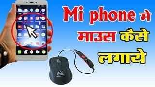 Mi phone की ये खुफिया राज कोई नहीं जानता देखकर होस उड़ जाएंगे, सोचा नही होगा By Mobile Technical Guru