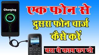 एक फोन से दुसरा फोन चार्ज????⚡कैसे करें Ek Phone Se Koi Dusara Phone charge kare #Mobile_Technical Guru