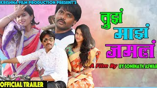तुझं माझं जमलं | Marathi Movie Trailer | Yuvraj, Rupali | By Sominath Aswar